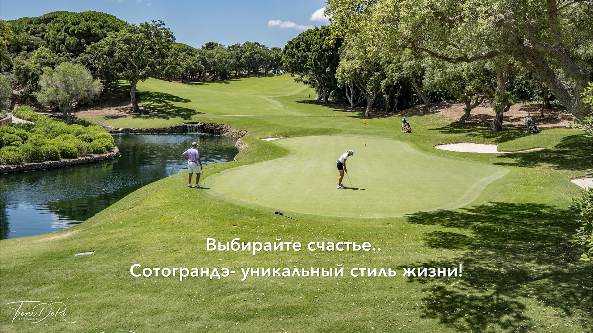 vybirayte-schastye-sotogrande-unikalnyy-stil-zhizni-blog-banner